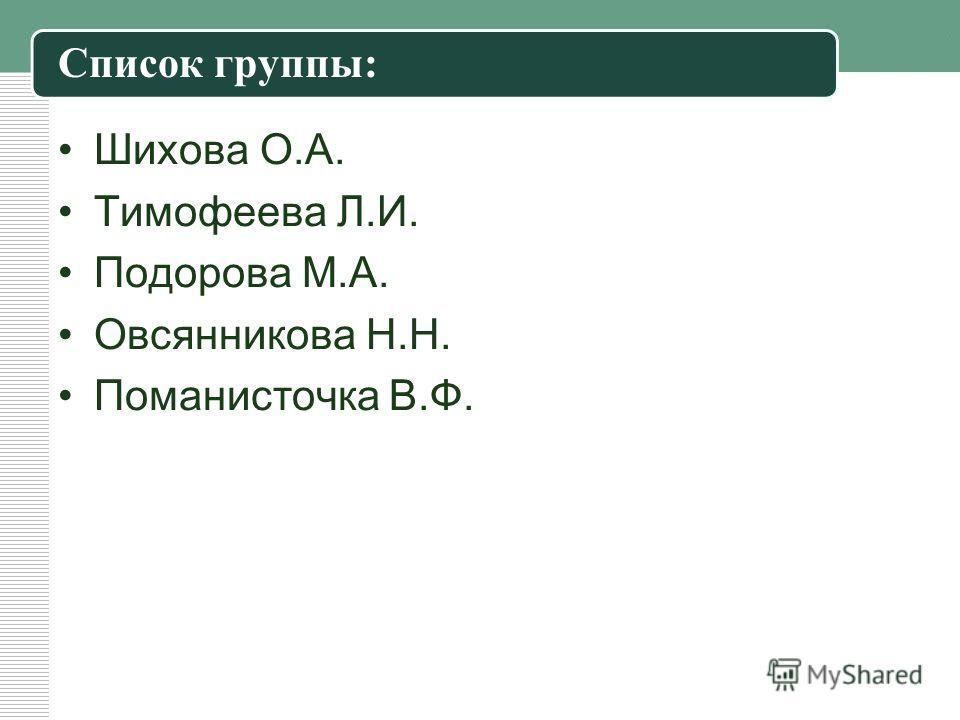 Список группы: Шихова О.А. Тимофеева Л.И. Подорова М.А. Овсянникова Н.Н. Поманисточка В.Ф.