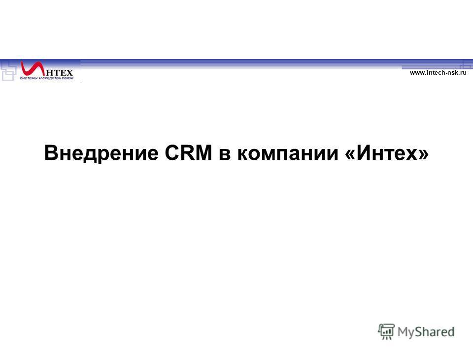 www.intech-nsk.ru Внедрение CRM в компании «Интех»
