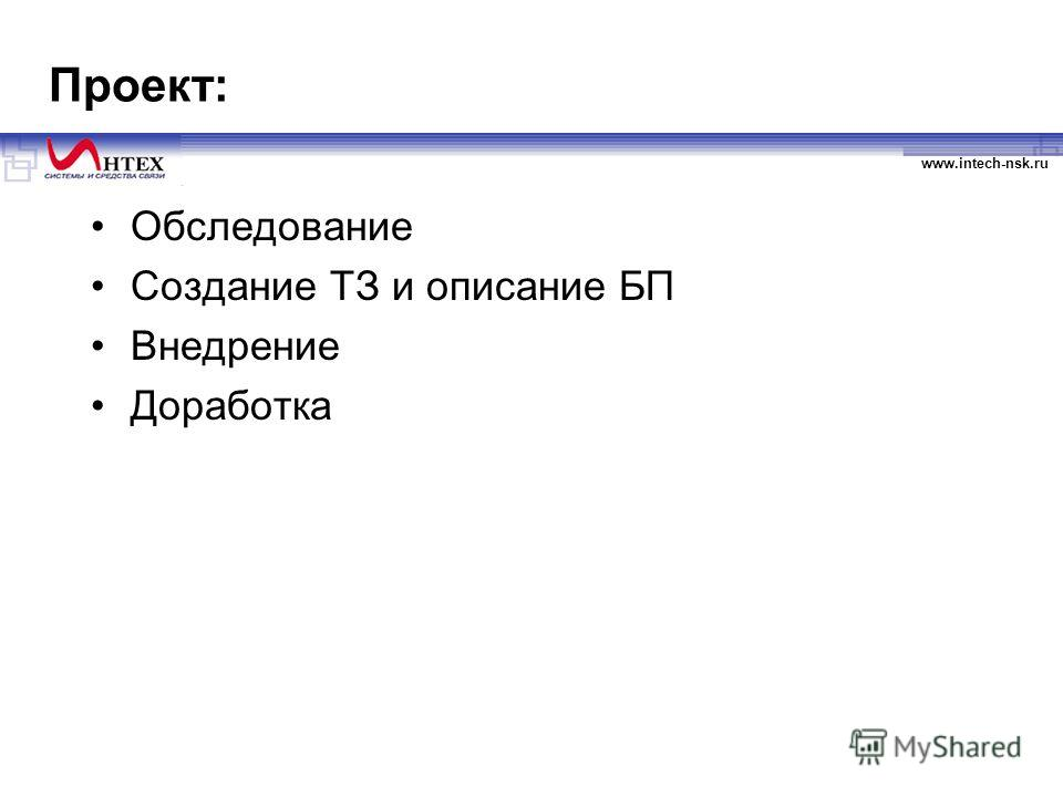 www.intech-nsk.ru Проект: Обследование Создание ТЗ и описание БП Внедрение Доработка
