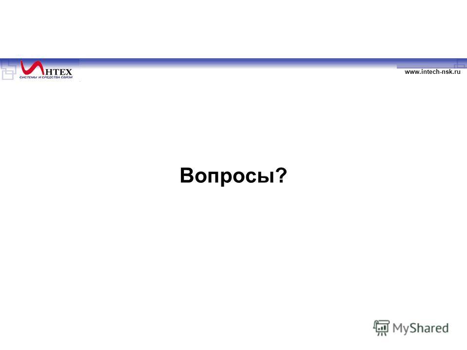 www.intech-nsk.ru Вопросы?