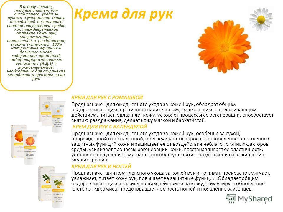 Крема для рук КРЕМ ДЛЯ РУК С РОМАШКОЙ Предназначен для ежедневного ухода за кожей рук, обладает общим оздоравливающим, противовоспалительным, смягчающим, разглаживающим действием, питает, увлажняет кожу, ускоряет процессы ее регенерации, способствует