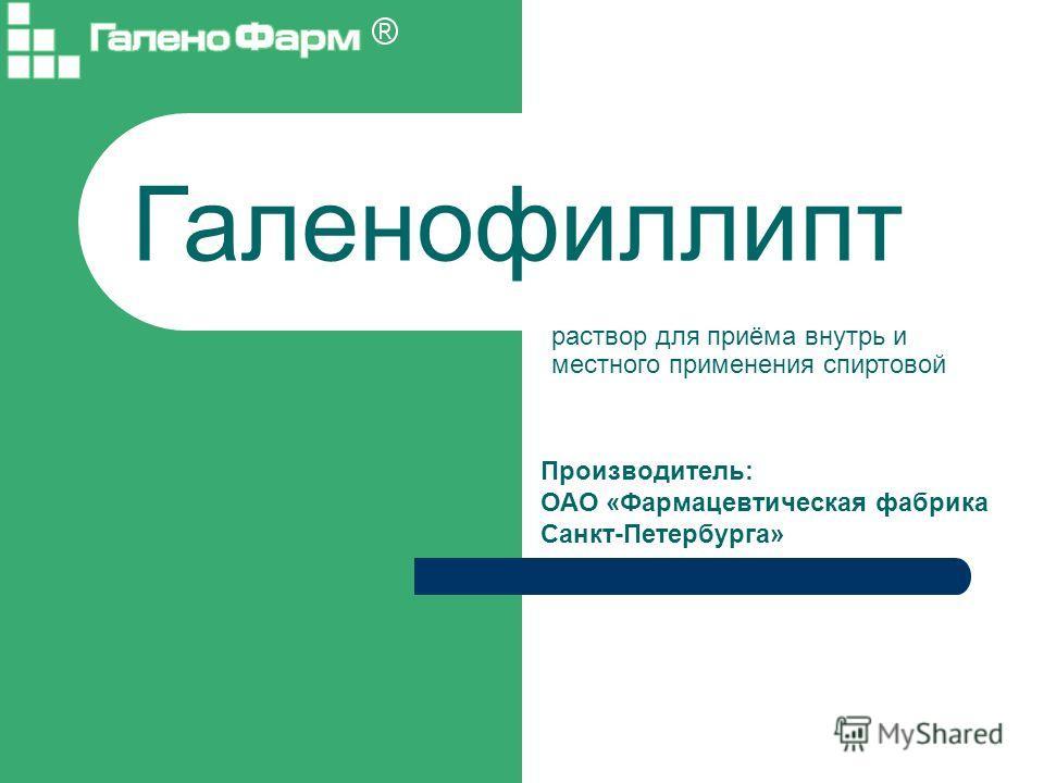 Галенофиллипт Производитель: ОАО «Фармацевтическая фабрика Санкт-Петербурга» раствор для приёма внутрь и местного применения спиртовой