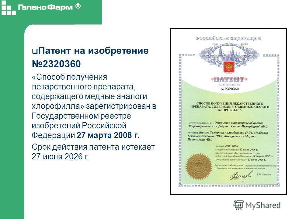 Патент на изобретение 2320360 «Способ получения лекарственного препарата, содержащего медные аналоги хлорофилла» зарегистрирован в Государственном реестре изобретений Российской Федерации 27 марта 2008 г. Срок действия патента истекает 27 июня 2026 г