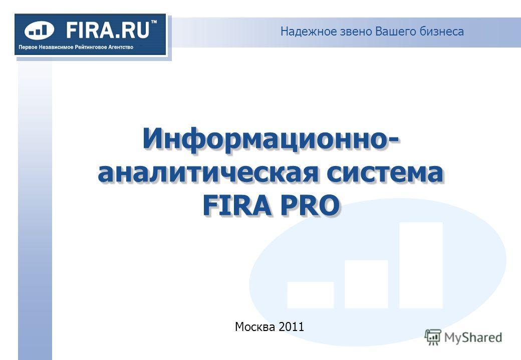 Надежное звено Вашего бизнеса Информационно- аналитическая система FIRA PRO Москва 2011