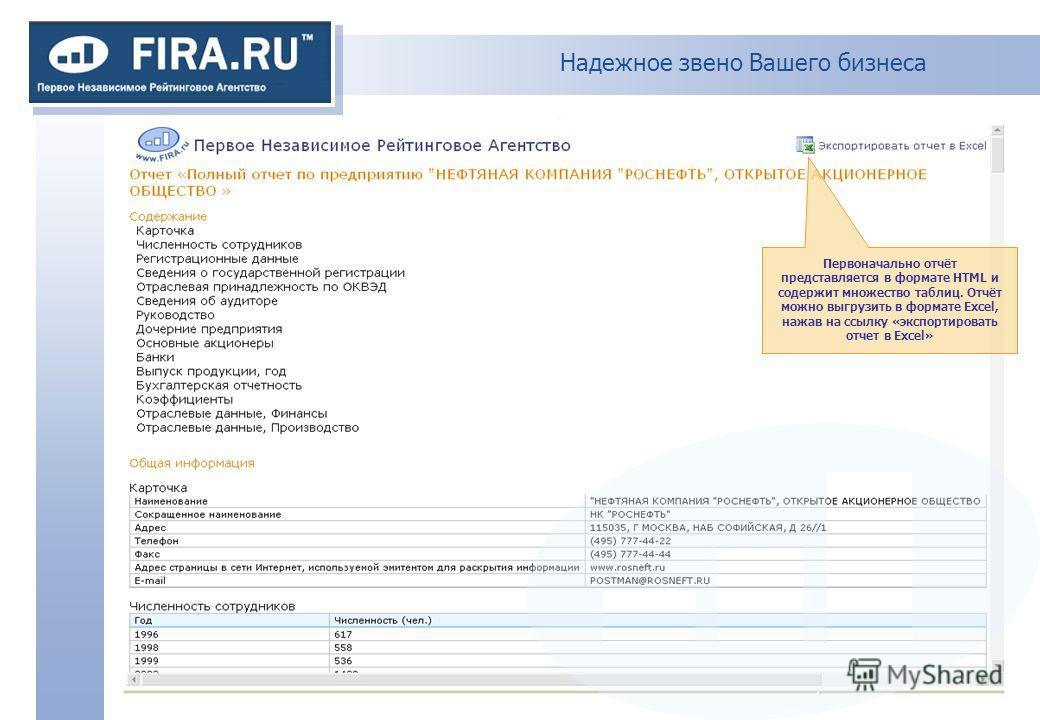 Надежное звено Вашего бизнеса Первоначально отчёт представляется в формате HTML и содержит множество таблиц. Отчёт можно выгрузить в формате Excel, нажав на ссылку «экспортировать отчет в Excel»