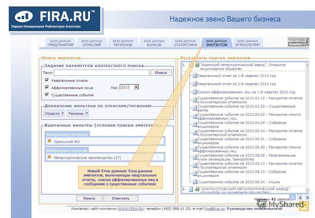 Надежное звено Вашего бизнеса Новый блок данных: база данных эмитентов, включающая квартальные отчеты, списки аффилированных лиц и сообщения о существенных событиях