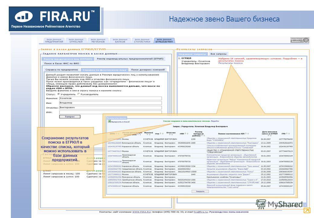 Надежное звено Вашего бизнеса Сохранение результатов поиска в ЕГРЮЛ в качестве списка, который можно использовать в базе данных предприятий.
