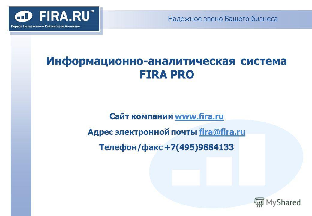 Надежное звено Вашего бизнеса Информационно-аналитическая система FIRA PRO Сайт компании www.fira.ru Адрес электронной почты fira@fira.ru Телефон/факс +7(495)9884133