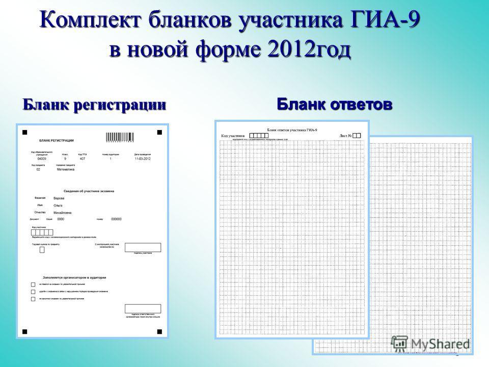 3 Комплект бланков участника ГИА-9 в новой форме 2012год Бланк регистрации Бланк ответов