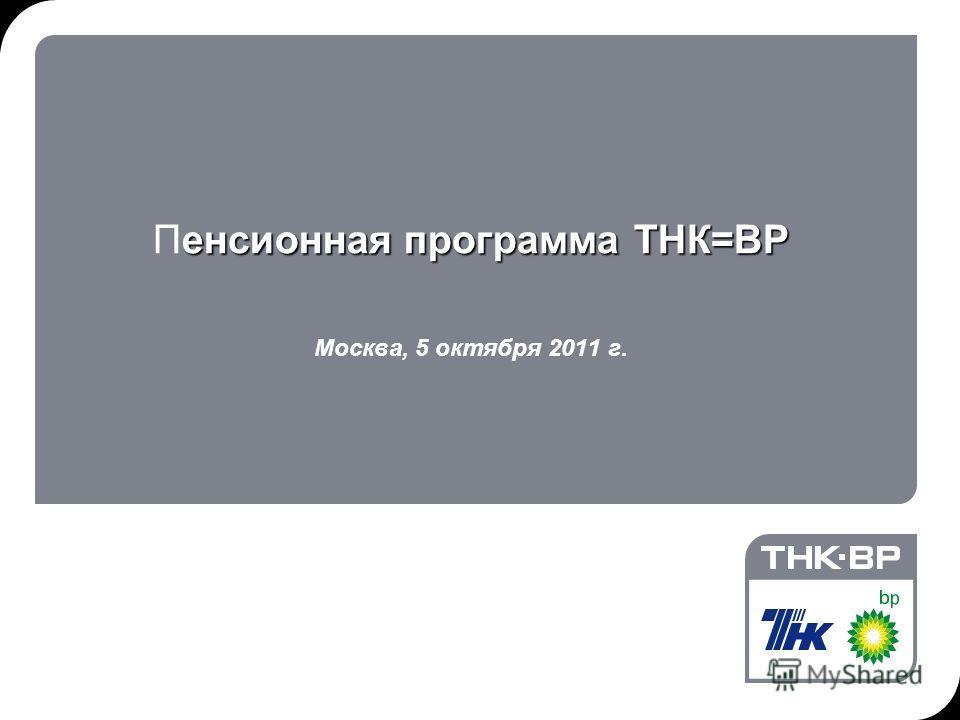 19.12.2013 15:52© THK-BP presentation name1 енсионная программа ТНК=ВР Пенсионная программа ТНК=ВР Москва, 5 октября 2011 г.