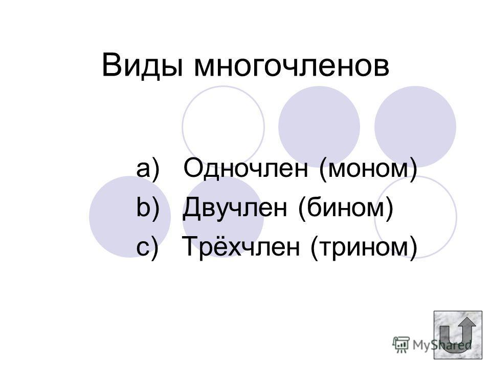Многочлен стандартного вида многочлен, в котором все одночлены имеют стандартный вид, и среди них нет подобных.