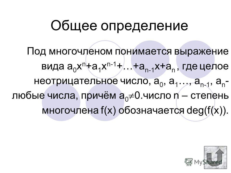 Степень многочлена наибольшая из степеней одночленов данного многочлена.