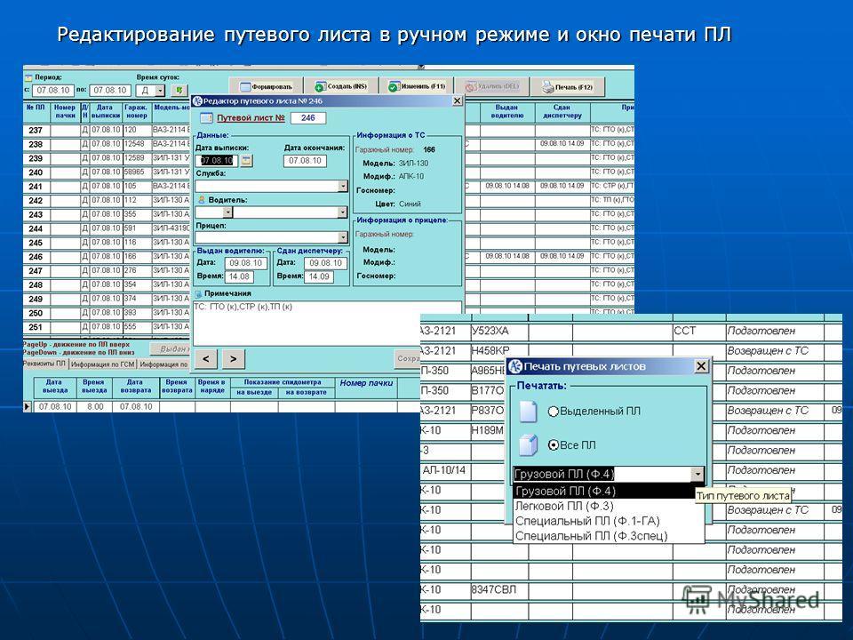Редактирование путевого листа в ручном режиме и окно печати ПЛ