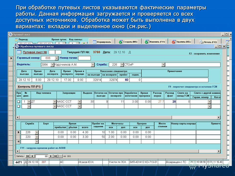При обработке путевых листов указываются фактические параметры работы. Данная информация загружается и проверяется со всех доступных источников. Обработка может быть выполнена в двух вариантах: вкладки и выделенное окно (см.рис.) При обработке путевы