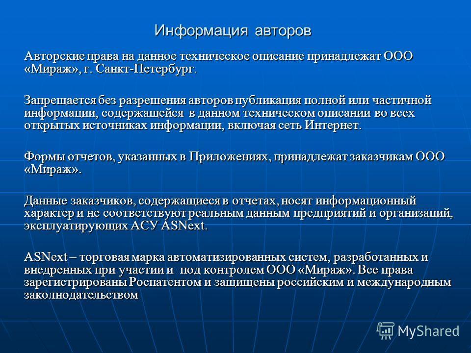 Информация авторов Авторские права на данное техническое описание принадлежат ООО «Мираж», г. Санкт-Петербург. Запрещается без разрешения авторов публикация полной или частичной информации, содержащейся в данном техническом описании во всех открытых