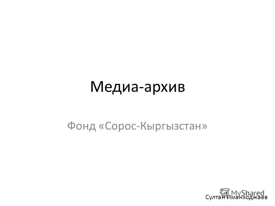 Медиа-архив Фонд «Сорос-Кыргызстан» Султан Иманходжаев
