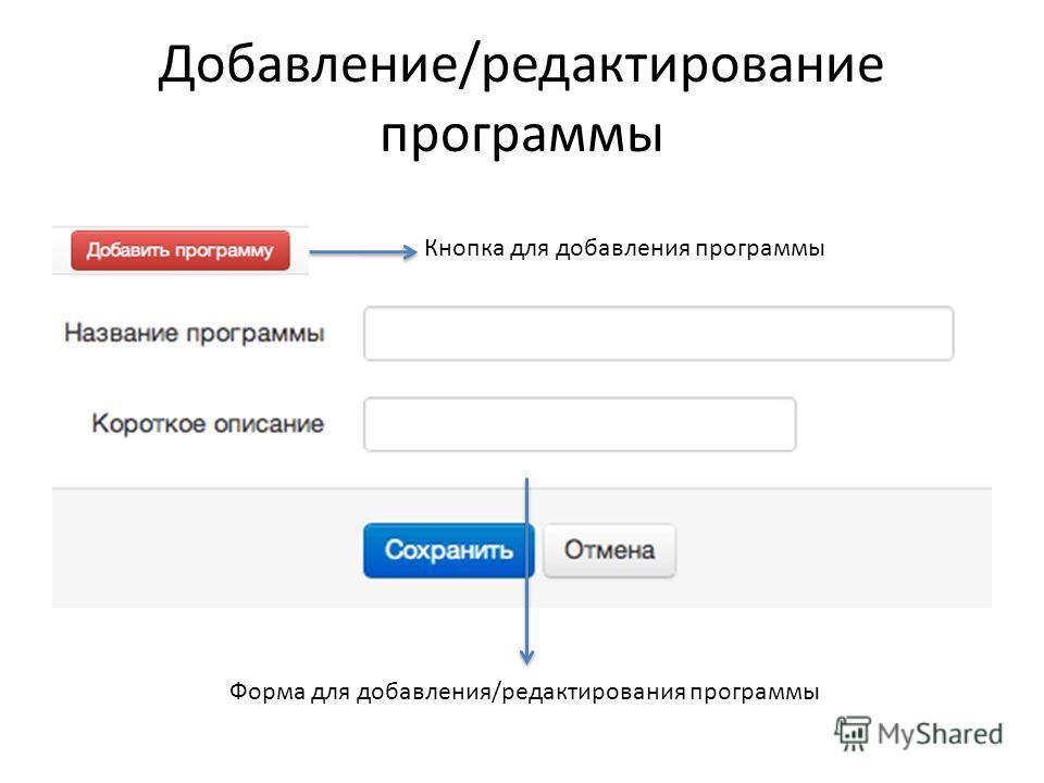 Добавление/редактирование программы Кнопка для добавления программы Форма для добавления/редактирования программы