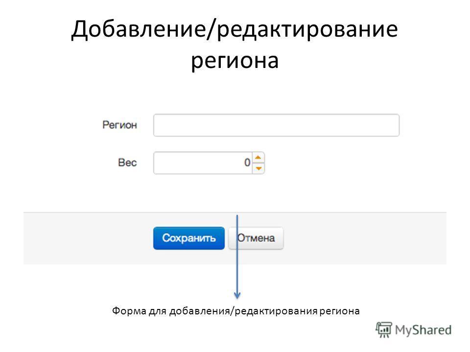 Добавление/редактирование региона Форма для добавления/редактирования региона