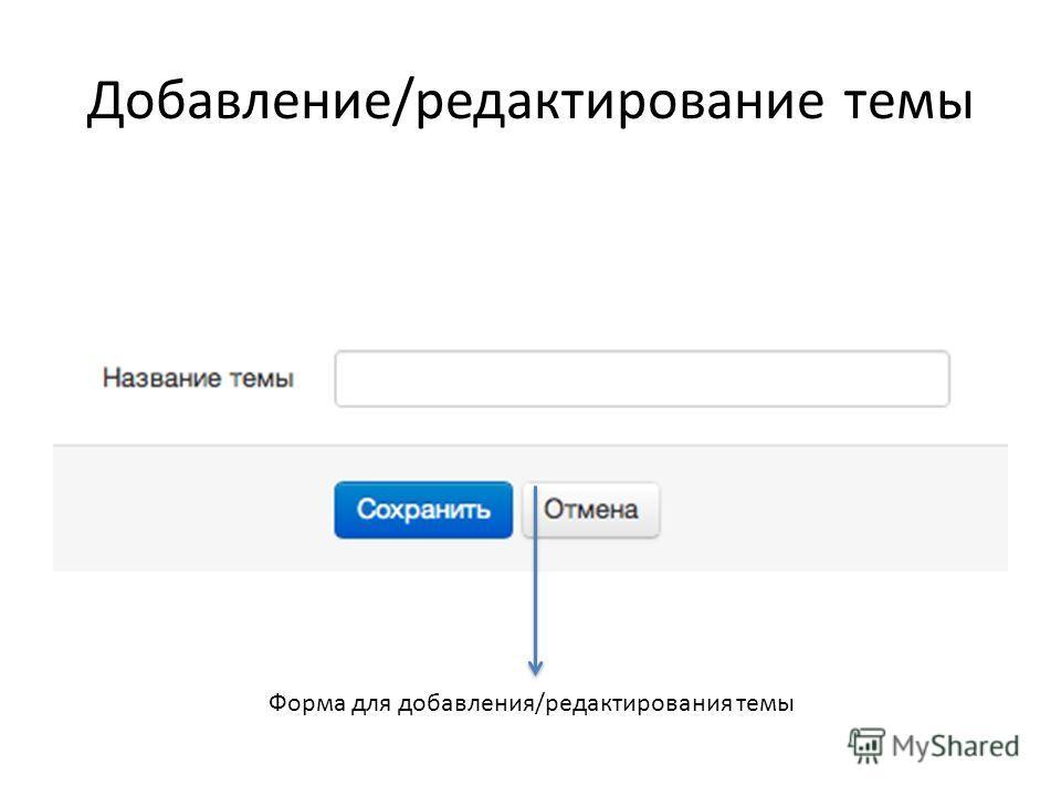 Добавление/редактирование темы Форма для добавления/редактирования темы