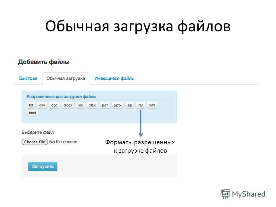 Обычная загрузка файлов Форматы разрешенных к загрузке файлов