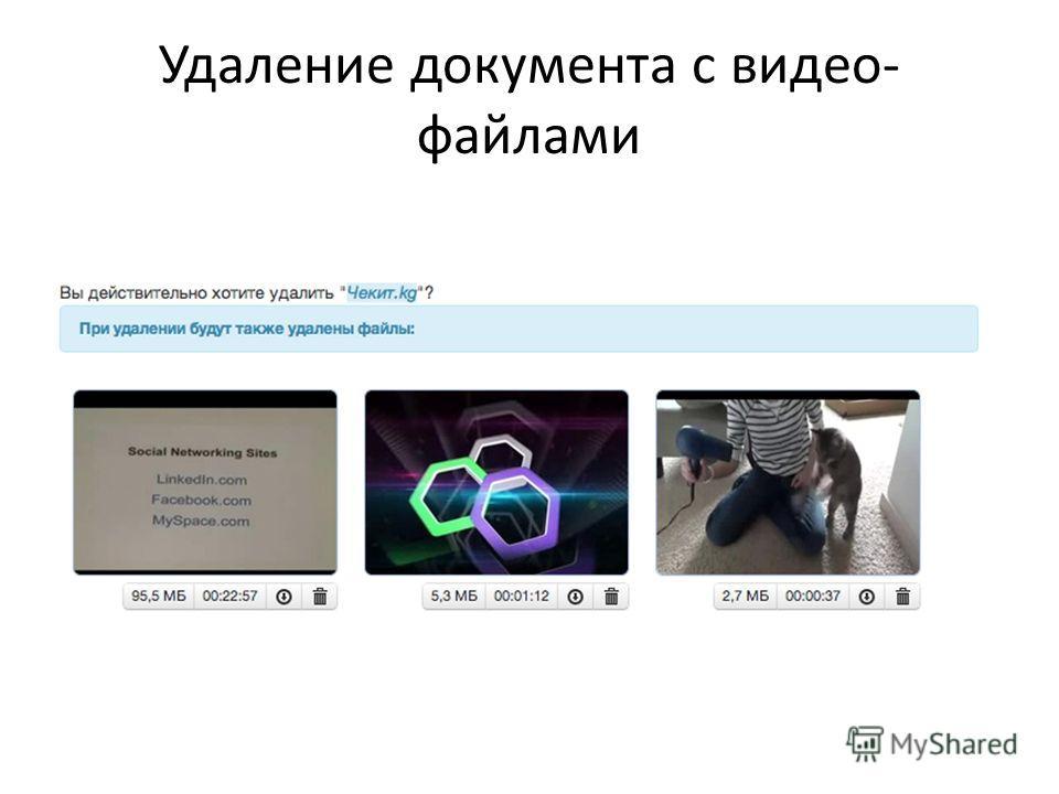 Удаление документа с видео- файлами