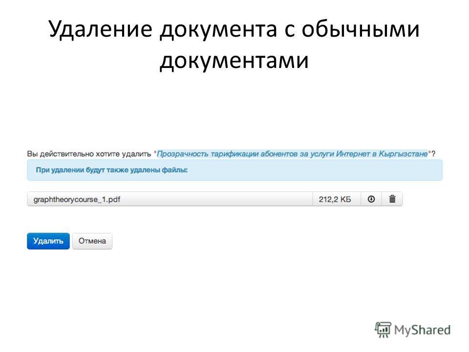 Удаление документа с обычными документами