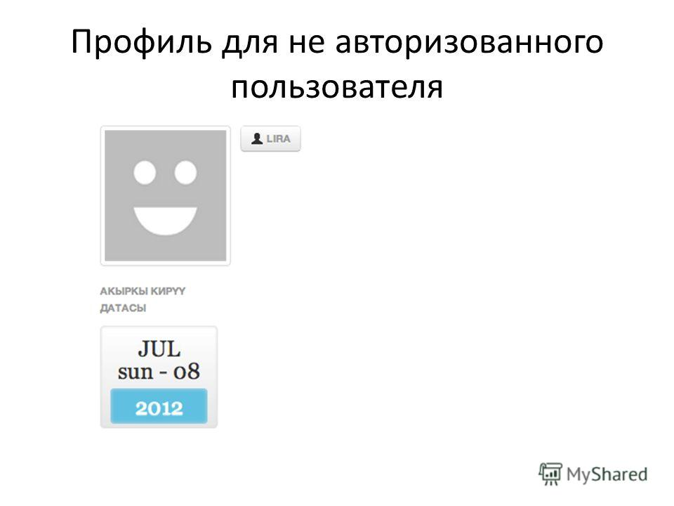 Профиль для не авторизованного пользователя