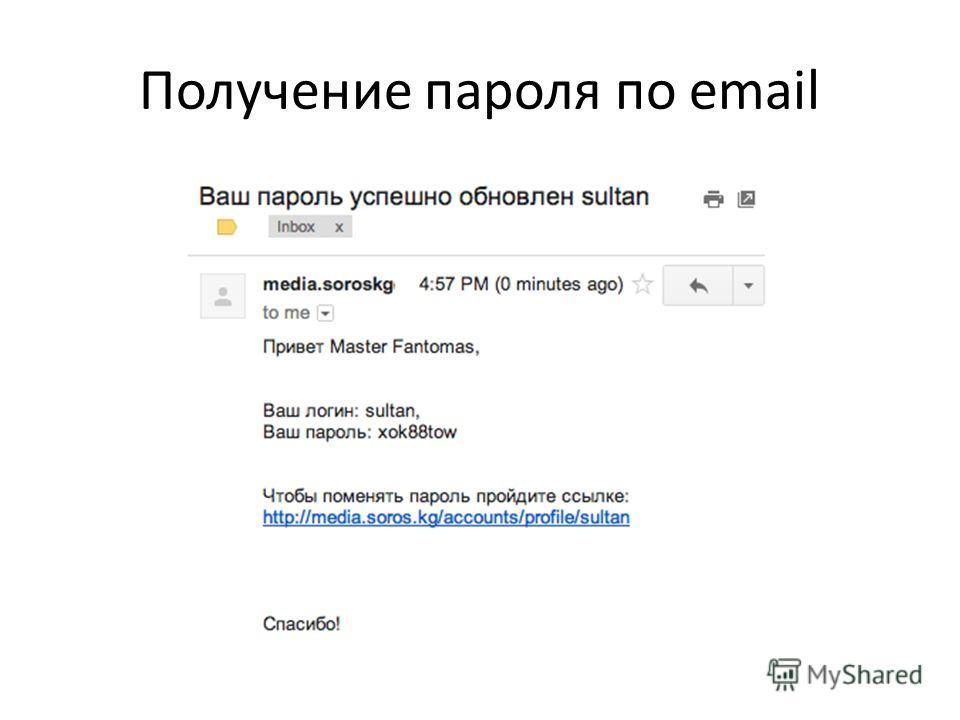 Получение пароля по email