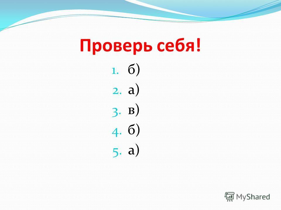 Тест. 1. Процент- это: а) тысячная часть числа; б) сотая часть числа; в) десятая часть числа. 2. 8% - это: а) 0,08; б) 0,8; в) 0,008; г) 0,0008. 3. 0,269 –это: а) 269%; б) 2,69%; в) 26,9%; г) 0,269%. 4. 25% класса –это: а) половина учеников класса; б
