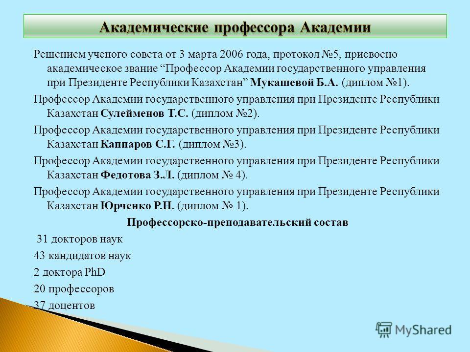 Решением ученого совета от 3 марта 2006 года, протокол 5, присвоено академическое звание Профессор Академии государственного управления при Президенте Республики Казахстан Мукашевой Б.А. (диплом 1). Профессор Академии государственного управления при