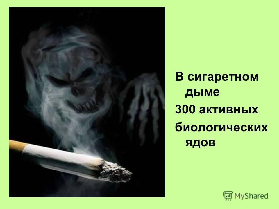 В сигаретном дыме 300 активных биологических ядов