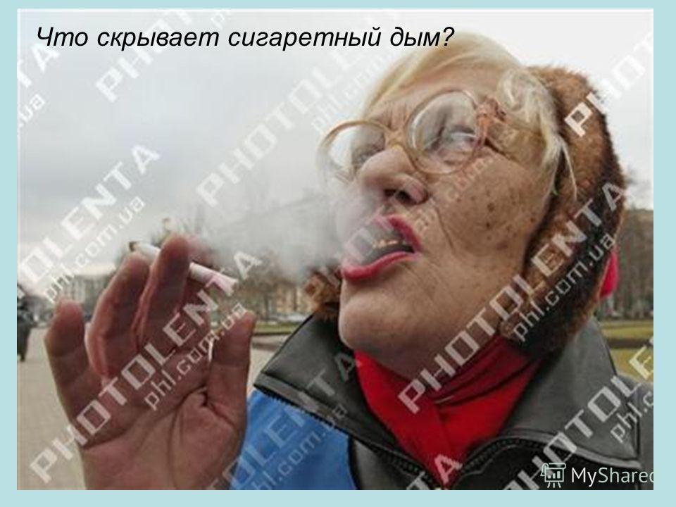 Что скрывает сигаретный дым?