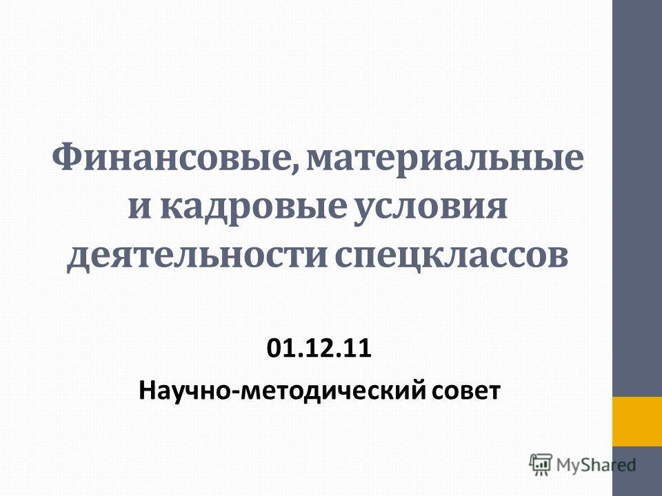 Финансовые, материальные и кадровые условия деятельности спецклассов 01.12.11 Научно-методический совет