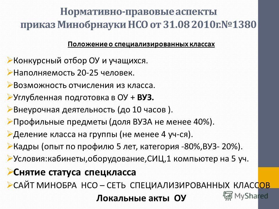 Нормативно-правовые аспекты приказ Минобрнауки НСО от 31.08 2010г.1380 Положение о специализированных классах Конкурсный отбор ОУ и учащихся. Наполняемость 20-25 человек. Возможность отчисления из класса. Углубленная подготовка в ОУ + ВУЗ. Внеурочная