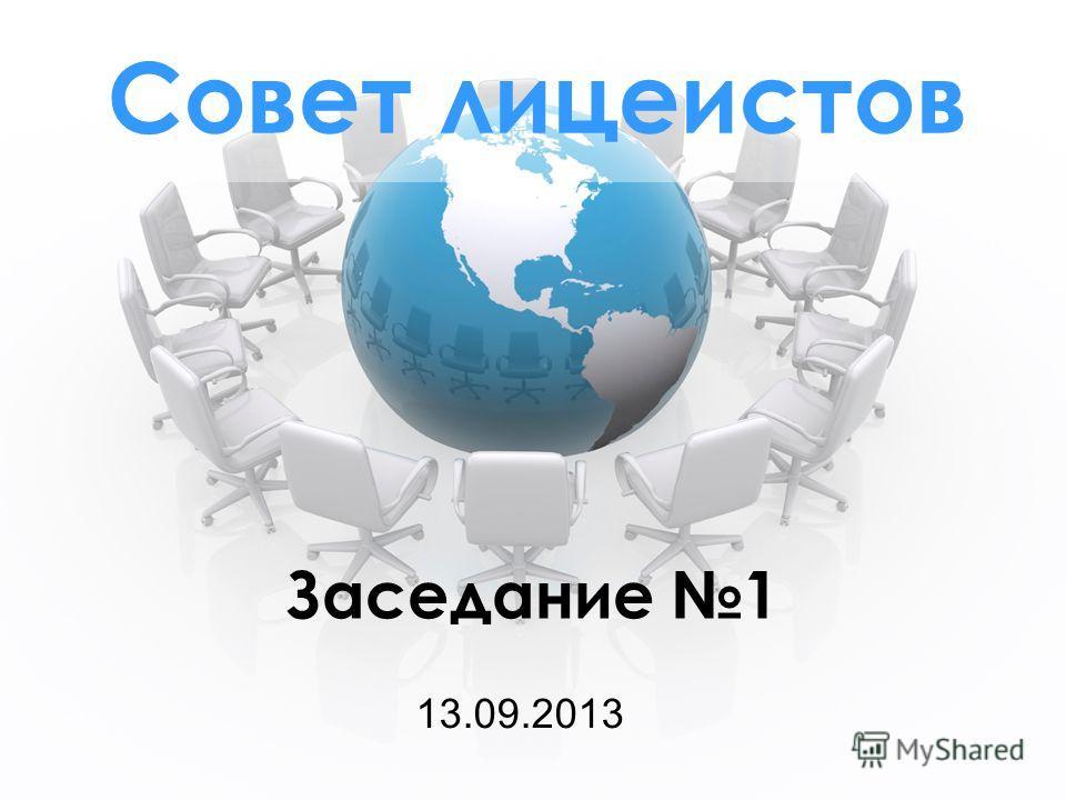 Совет лицеистов Заседание 1 13.09.2013