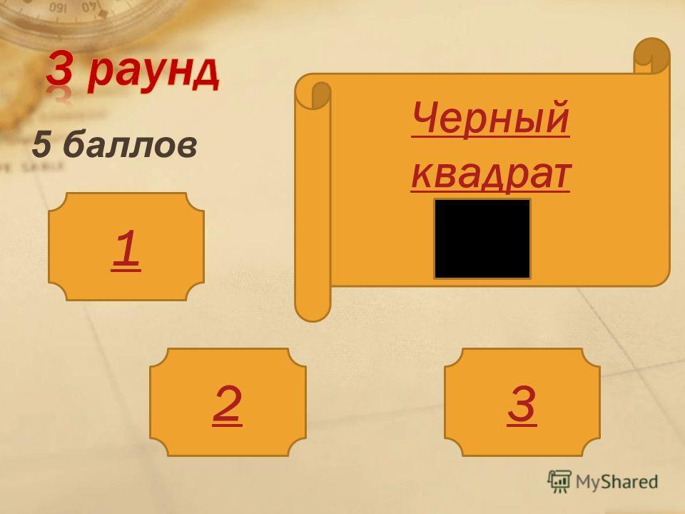 5 баллов 1 23 Черный квадрат