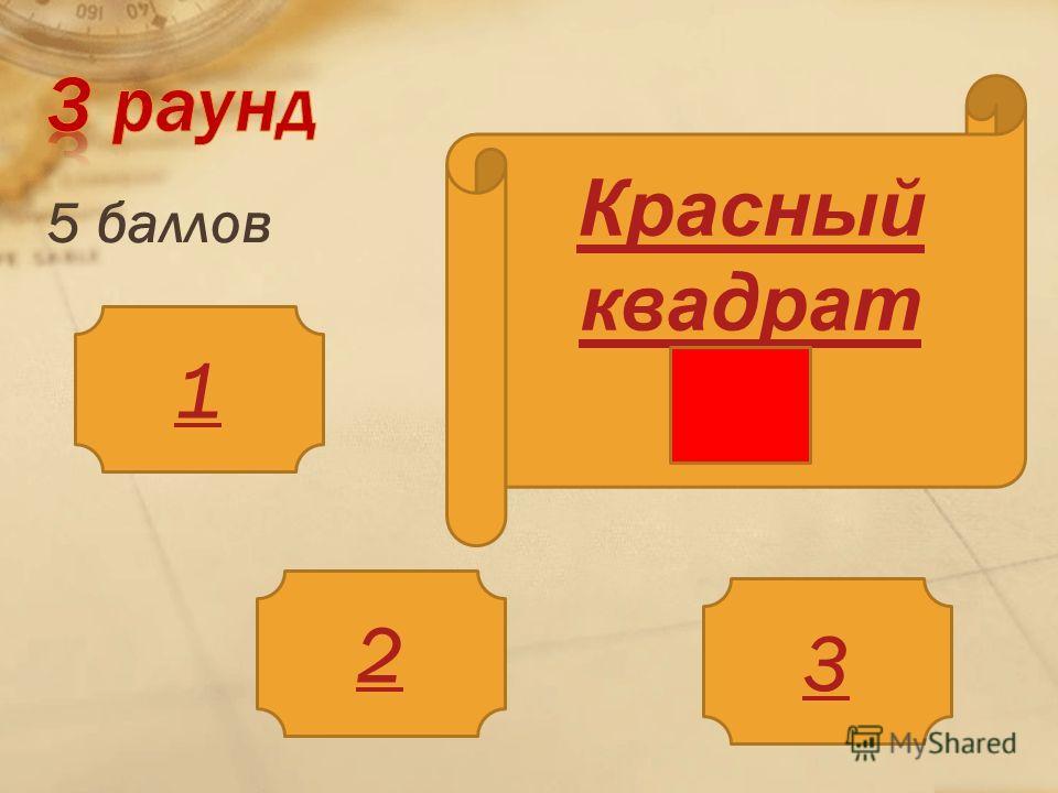 5 баллов 1 2 3 Красный квадрат