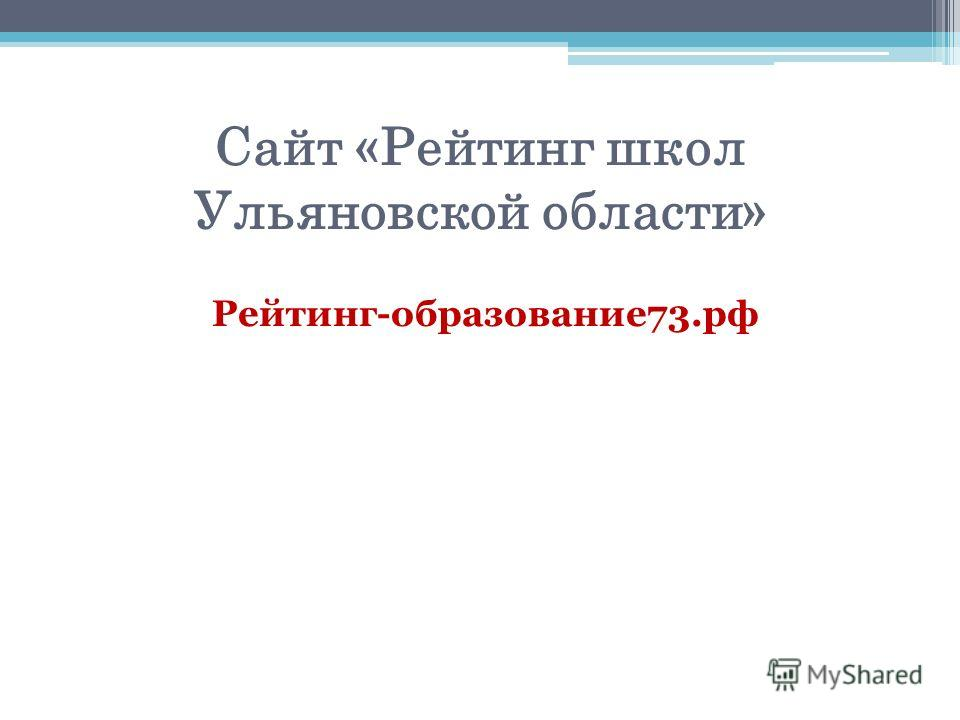 Сайт «Рейтинг школ Ульяновской области» Рейтинг-образование73.рф