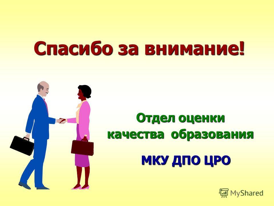 Спасибо за внимание! Отдел оценки качества образования МКУ ДПО ЦРО
