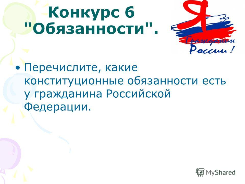 Конкурс 6 Обязанности. Перечислите, какие конституционные обязанности есть у гражданина Российской Федерации.