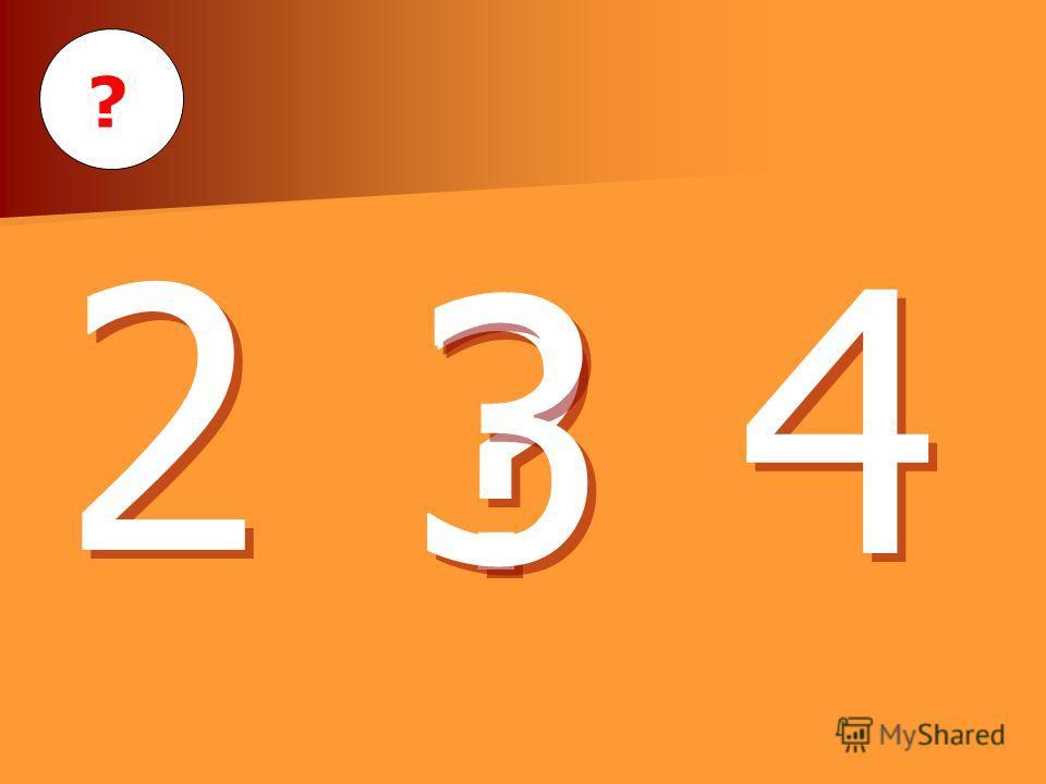 2 2 ? ? 4 4 3 3 ?