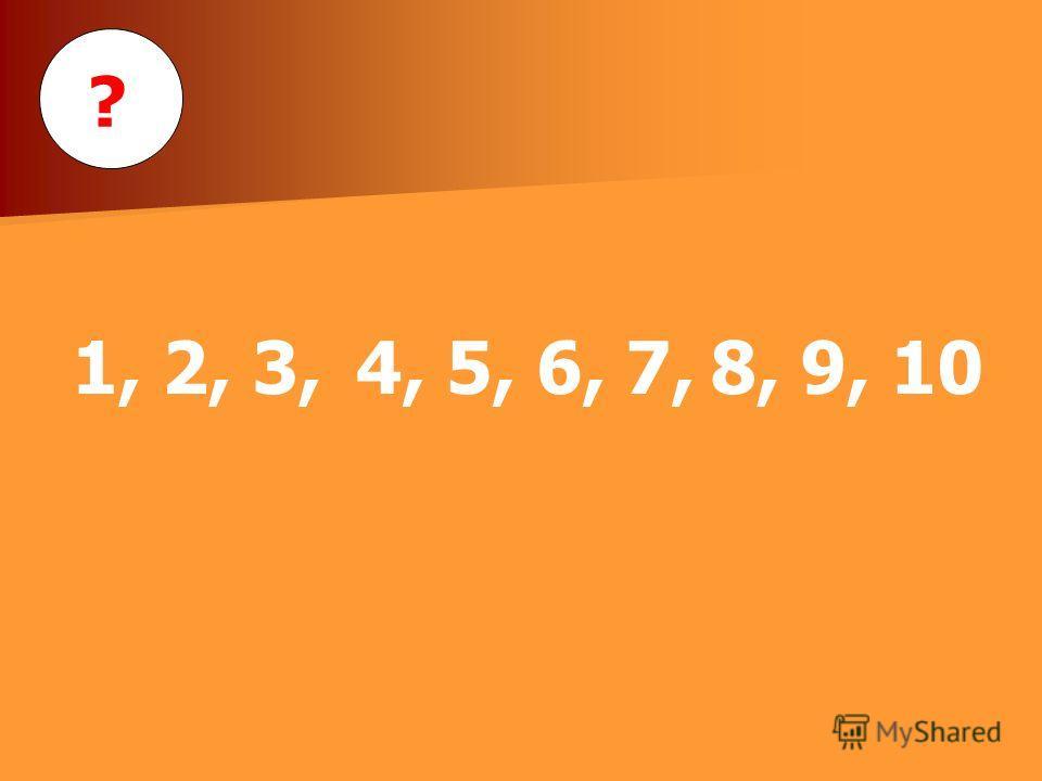 ? 1, 2, 3,4, 5, 6, 7,8, 9, 10