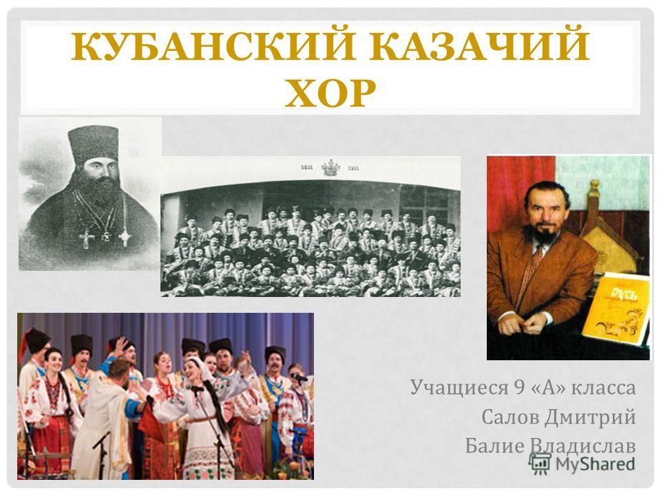 КУБАНСКИЙ КАЗАЧИЙ ХОР Учащиеся 9 «А» класса Салов Дмитрий Балие Владислав