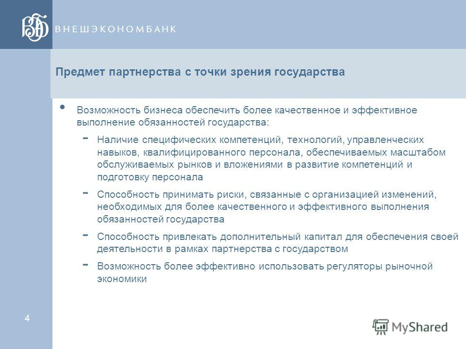 33 Значение ГЧП для власти Распределение финансовой нагрузки при реализации дорогостоящих проектов Сбалансированное распределение рисков (риск передается той стороне, которая способна лучше им управлять) Четкое распределение ответственности Повышение
