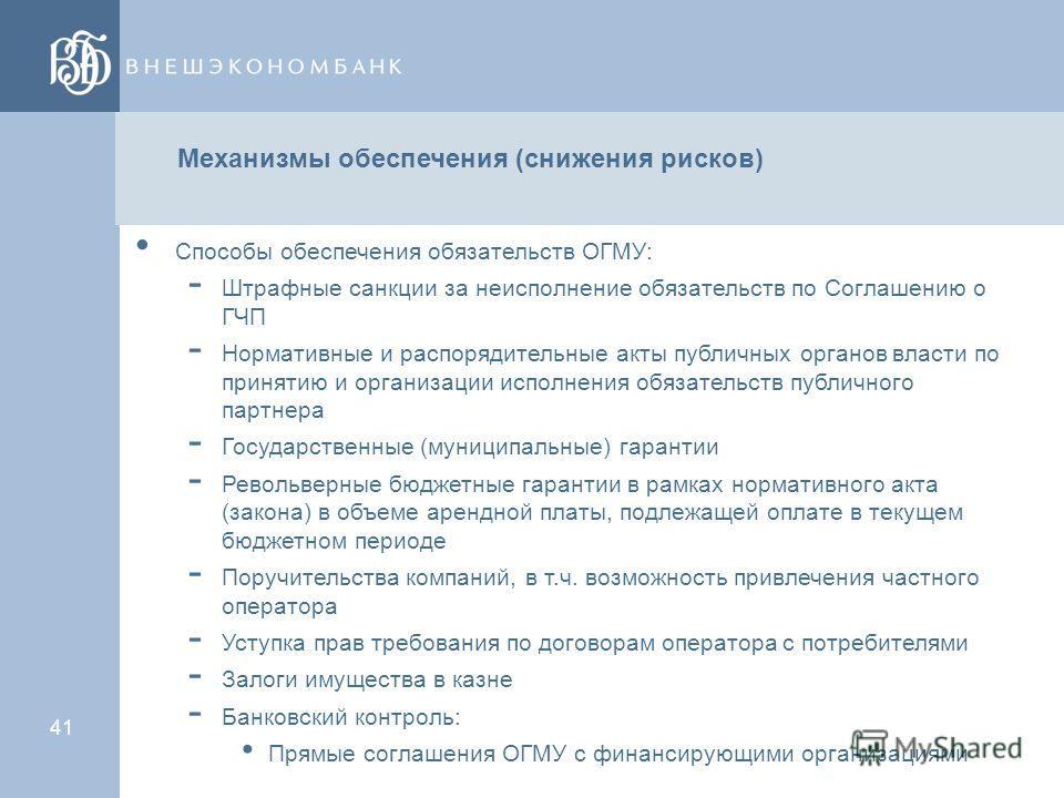 40 Модели ГЧП в России (4) Выбор формы обеспечения обязательств ОГМУ - Залоги - Государственные (муниципальные) гарантии - Револьверные бюджетные гарантии в рамках нормативного акта (закона) - Поручительства компаний - Нормативные и распорядительные