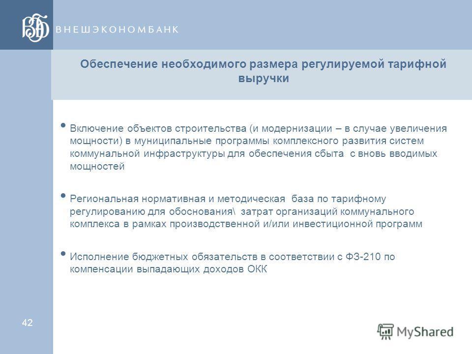 41 Механизмы обеспечения (снижения рисков) Способы обеспечения обязательств ОГМУ: - Штрафные санкции за неисполнение обязательств по Соглашению о ГЧП - Нормативные и распорядительные акты публичных органов власти по принятию и организации исполнения