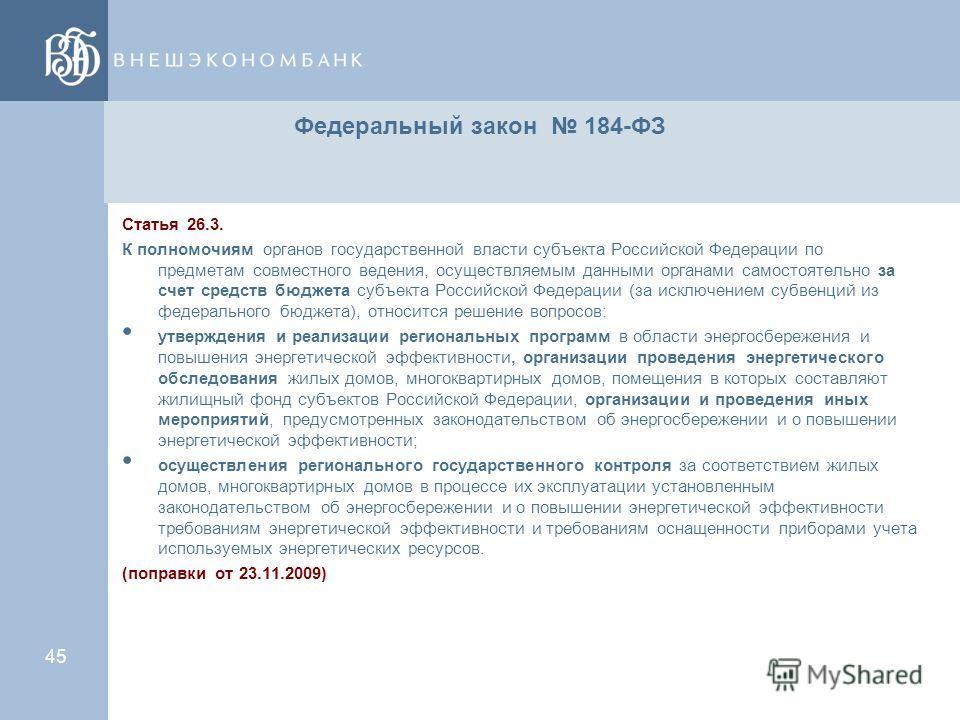 44 Роль регионального законодательства Необходимость региональных или муниципальных актов по обеспечению обязательств соответствующих ОГМУ в рамках контрактов ГЧП: - Определение полномочного органа - Определение форм участия региона, муниципалитетов