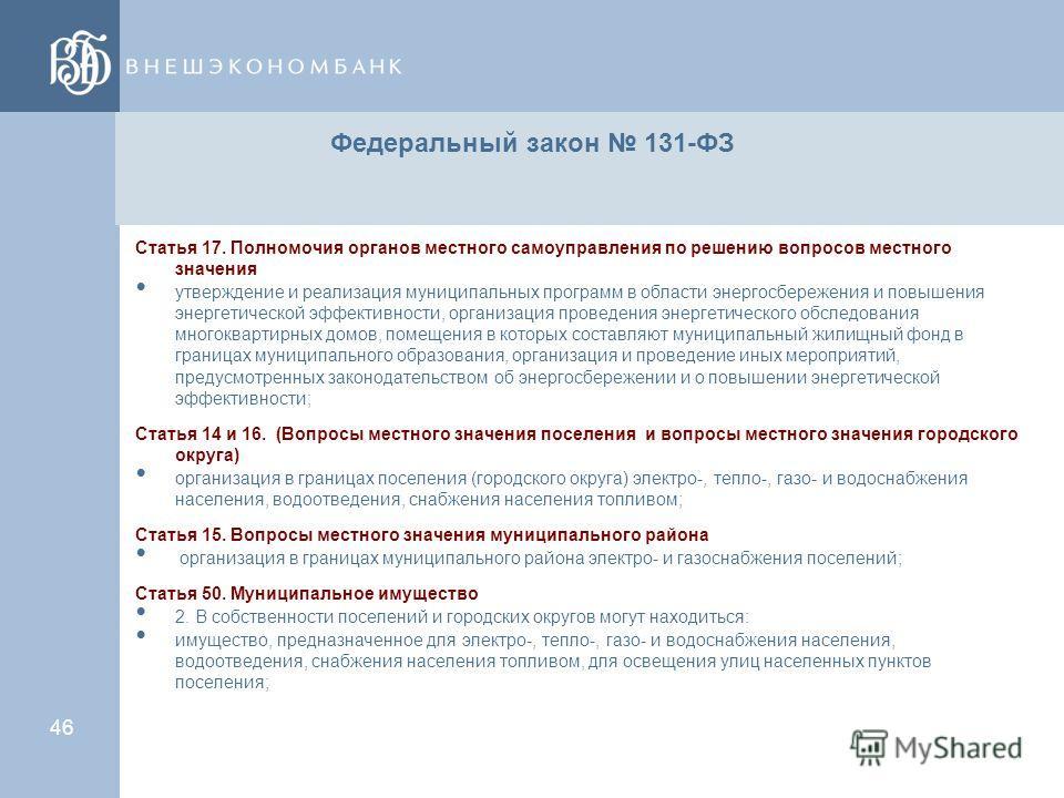 45 Федеральный закон 184-ФЗ Статья 26.3. К полномочиям органов государственной власти субъекта Российской Федерации по предметам совместного ведения, осуществляемым данными органами самостоятельно за счет средств бюджета субъекта Российской Федерации