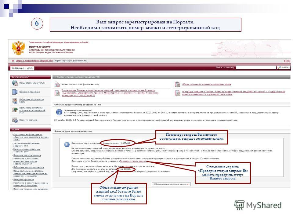 6 Ваш запрос зарегистрирован на Портале. Необходимо запомнить номер заявки и сгенерированный код С помощью сервиса «Проверка статуса запроса» Вы можете проверить статус Вашего запроса Обязательно сохраните данный код! Без него Вы не сможете получить