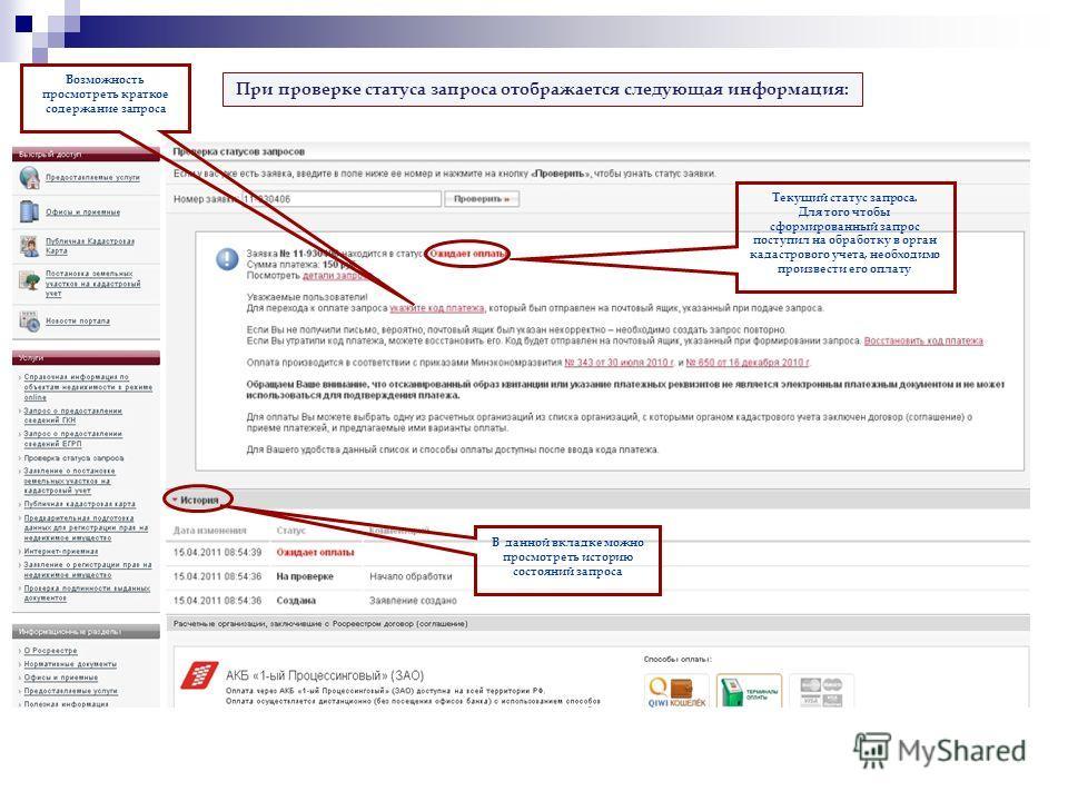 При проверке статуса запроса отображается следующая информация: В данной вкладке можно просмотреть историю состояний запроса Текущий статус запроса. Для того чтобы сформированный запрос поступил на обработку в орган кадастрового учета, необходимо про